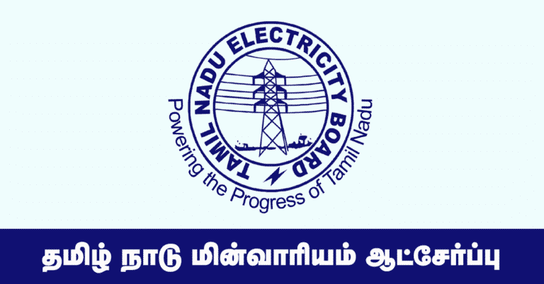 TNEB Junior Assistant Recruitment 2020 Out – 500 Vacancies