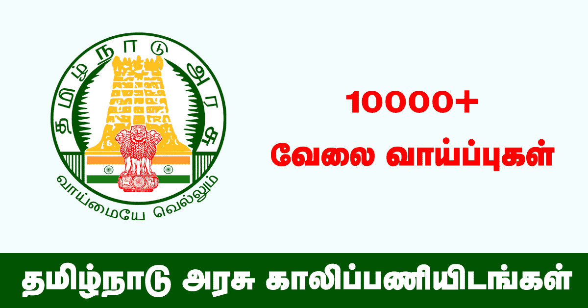 Tamilnadu Government Jobs 2018: Latest TN Govt Job Vacancies