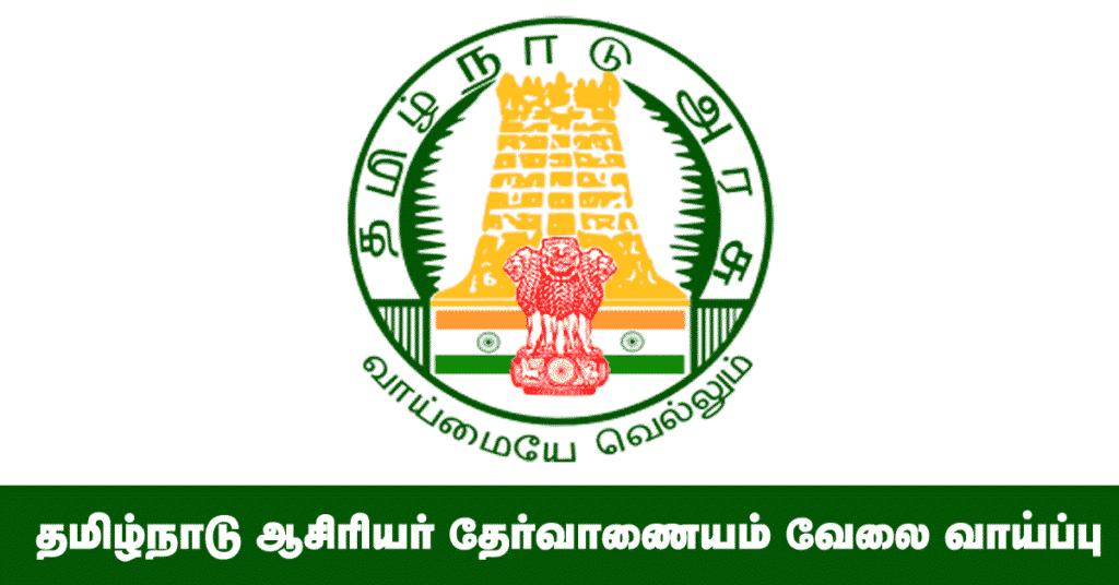 TN TRB Recruitment 2018