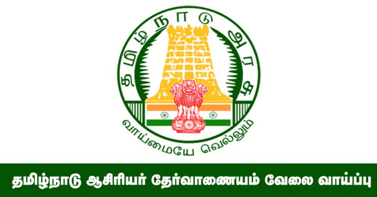 TN TRB Recruitment 2021 – Apply Online 1598 + Special Teachers Posts