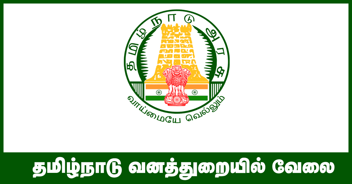 TN Forest Guard Recruitment 2018: Notification, Syllabus