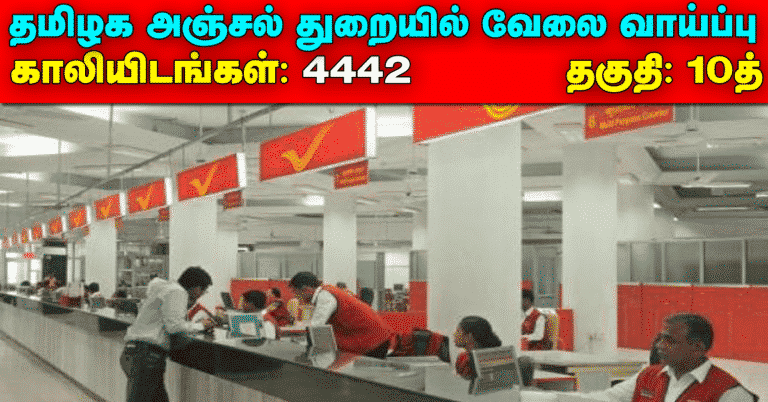 TN Postal Circle Recruitment 2021: Current Job Openings and live updates