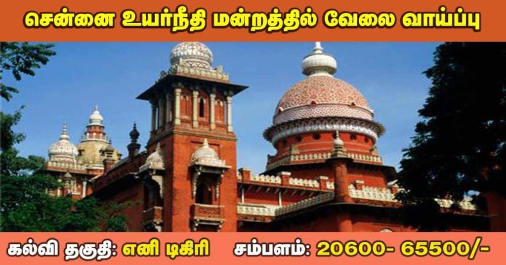 Madras High Court Recruitment 2019 - Apply Online 573