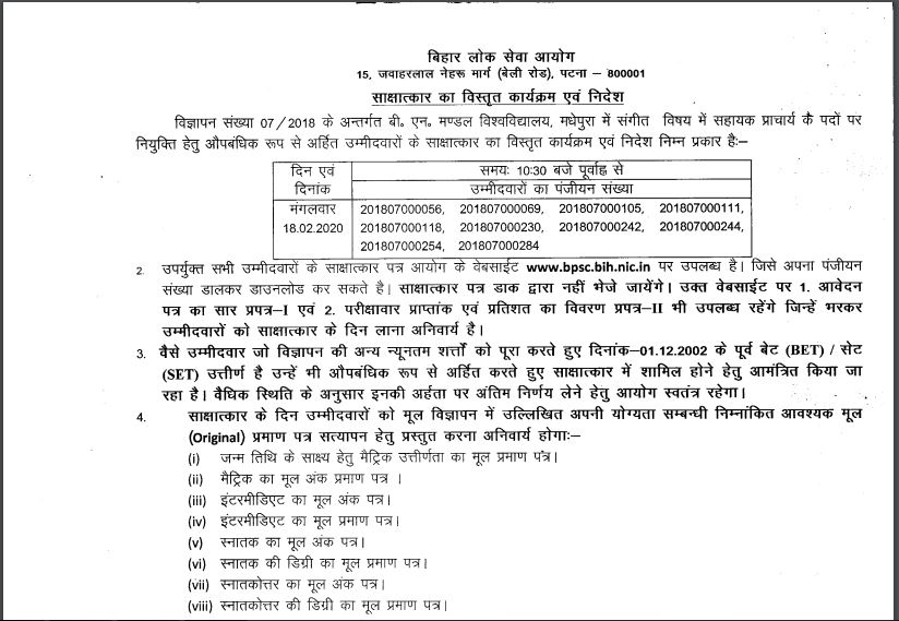 BPSC Assistant Professor Interview Date 2020