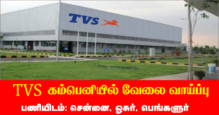 TVS Recruitment 2021 – Apply Online Fresher Job Openings