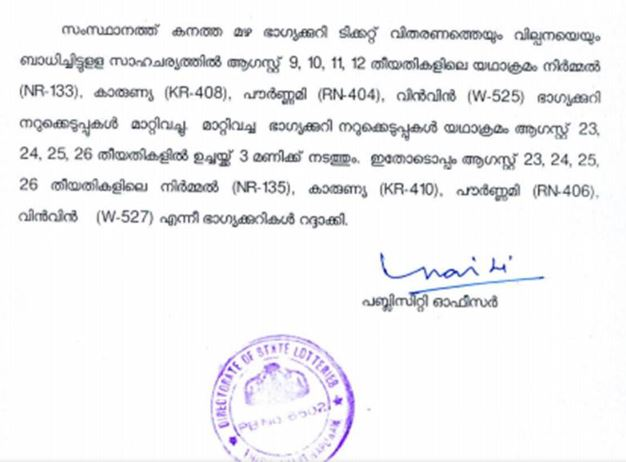 Kerala Lottery Results 22 to 31.3.2020 Postponed Due to Corona Virus | Check New Date and Notice
