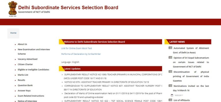 DSSSB PGT Admit Card 2020 Available Soon | 19/ 20 to 36/ 20 Vocational Guidance Counselor Exam Date