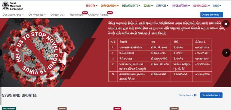 SMC Steno Typist Admit Card 2020 Released Soon | Exam Date @ suratmunicipal.gov.in