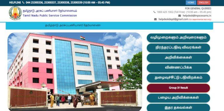 TNPSC Civil Judge Mains Hall Ticket 2020 (OUT) | Tamil Nadu PSC CJ Exam Date