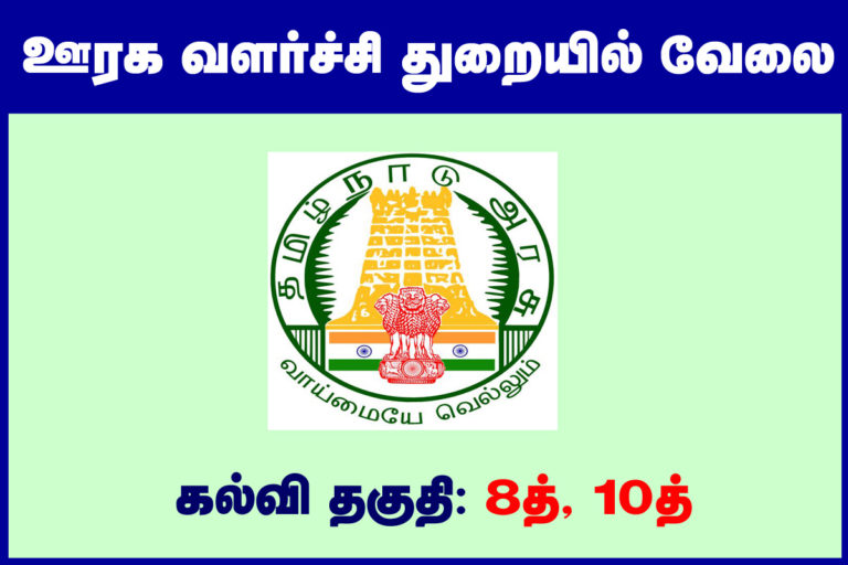 TNRD Salem Recruitment 2020 Out – 8th, 10th Candidates Can Apply for Driver, Clerk Jobs