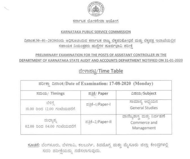 KPSC Assistant Controller Hall Ticket 2020 OUT | Admit Card, Exam Date OUT @ kpsc.kar.nic.in