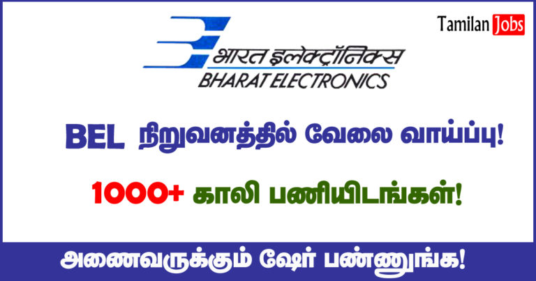 BEL Recruitment 2020 Out – Apply Online 1000+ Project Engineer, Trainee Engineer Jobs