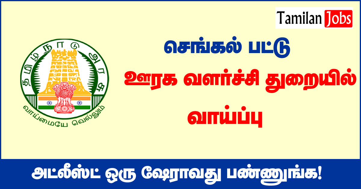 TNRD Chengalpattu Recruitment 2020