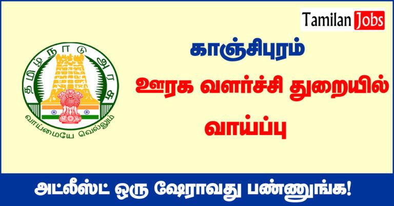 TNRD Kancheepuram Recruitment 2020 Out – Apply Junior Draughting Officer Jobs