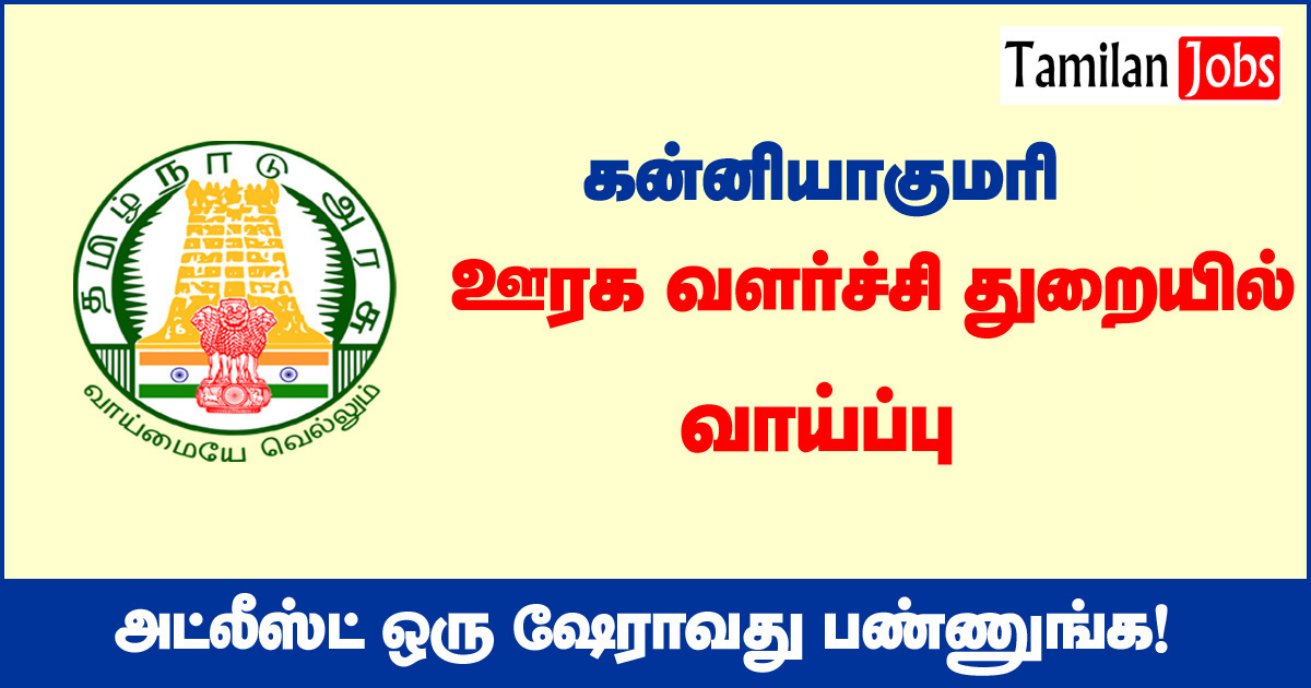 TNRD Kanniyakumari Recruitment 2020