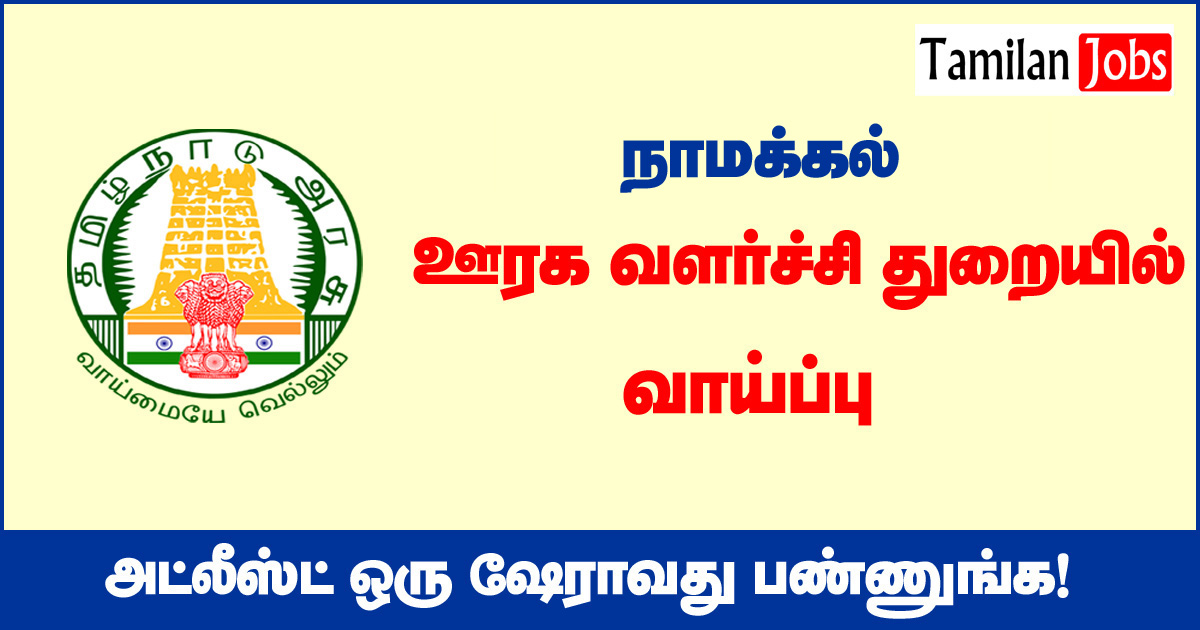 TNRD Namakkal Recruitment 2020