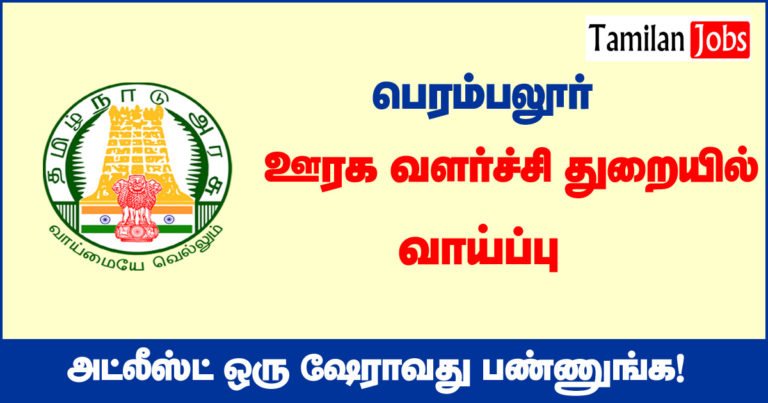TNRD Perambalur Recruitment 2020 Out – Apply 16 Overseer/ Junior Drafting Officer Jobs