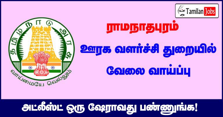 TNRD Ramanathapuram Recruitment 2021 Out – Apply 11 Panchayat Secretary Jobs