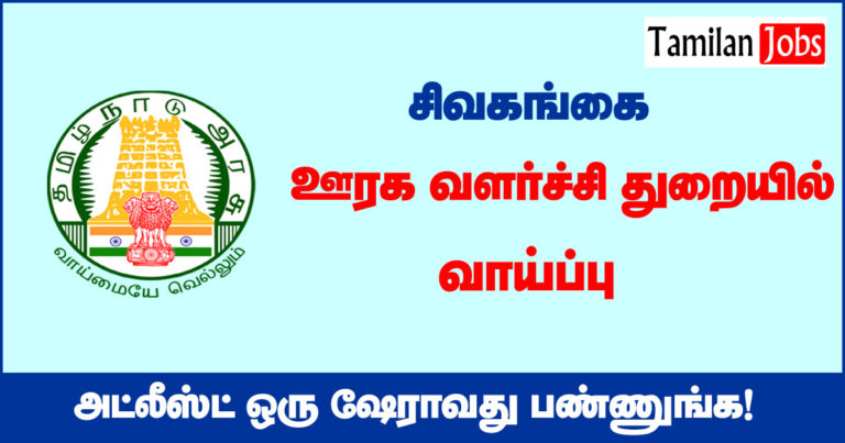 TNRD Sivaganga Recruitment 2020 Out – Apply Junior Draughting Officer Jobs