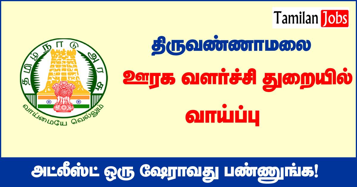TNRD Tiruvannamalai Recruitment 2020