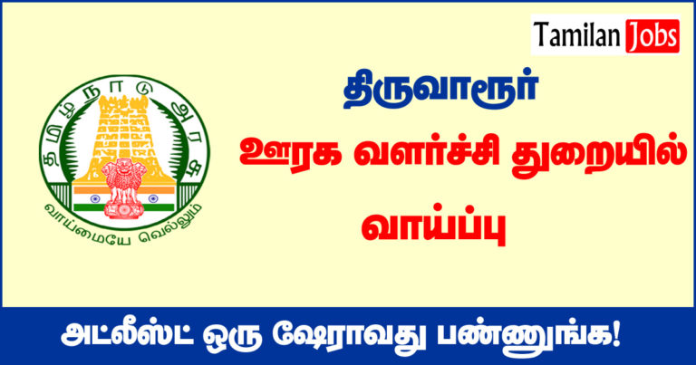 TNRD Tiruvarur Recruitment 2020 Out – Apply 14 Overseer Jobs