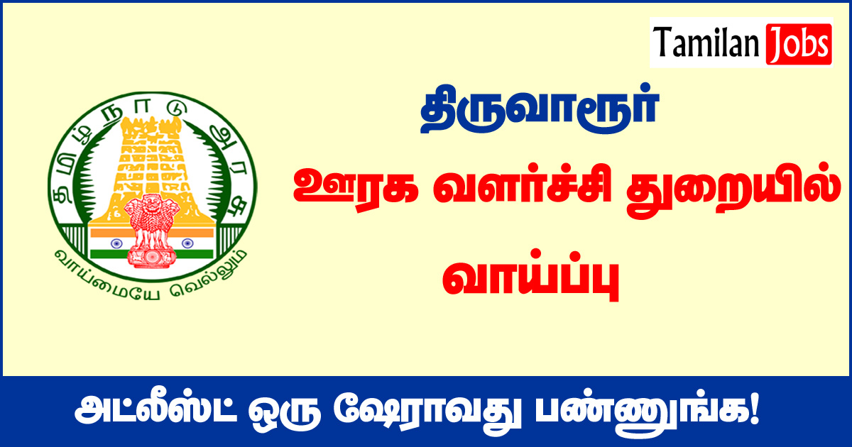TNRD Tiruvarur Recruitment 2020