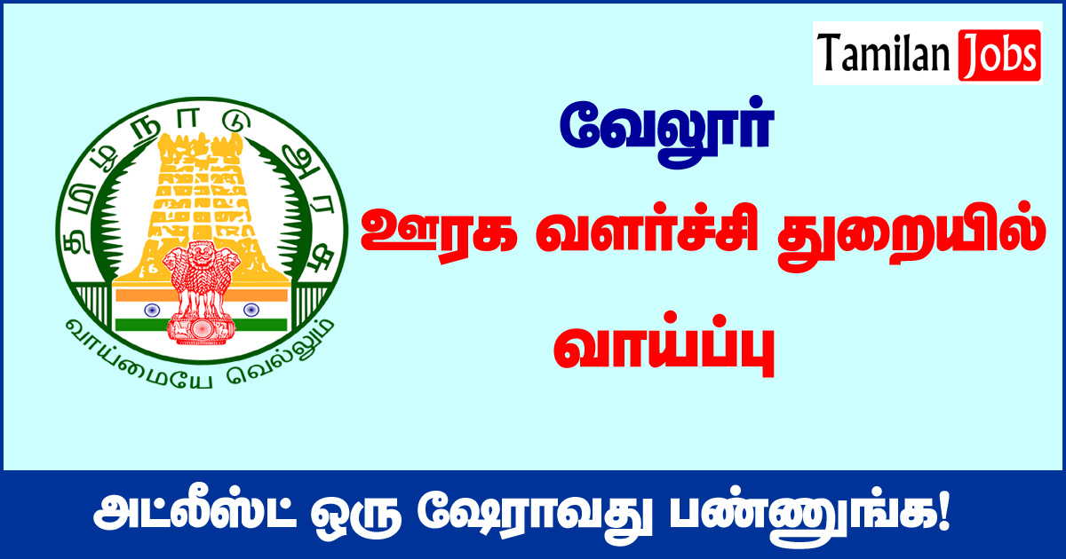 TNRD Vellore Recruitment 2020