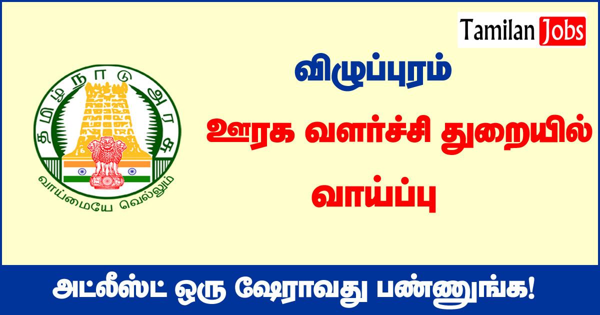 TNRD Viluppuram Recruitment 2020