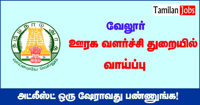 TNRD Vellore Recruitment 2020 Out – Apply 13 Office Assistant Jobs