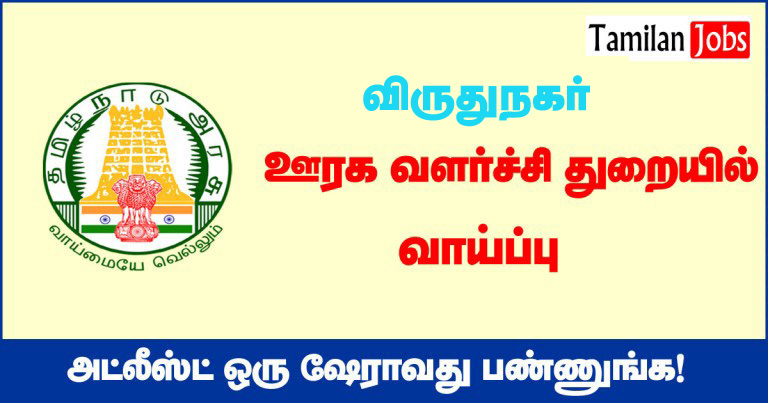TNRD Virudhunagar Recruitment 2021 Out – Apply Driver Jobs