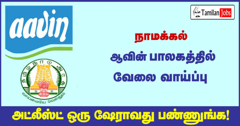 Aavin Naamakkal Recruitment 2021 Out – Apply Online 15 Sales Executive Jobs
