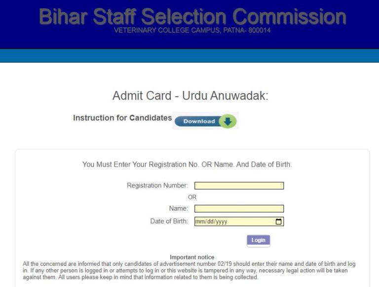 Bihar Urdu Anuwadak Admit Card 2021 (OUT), BSSC Urdu Translator Exam Date