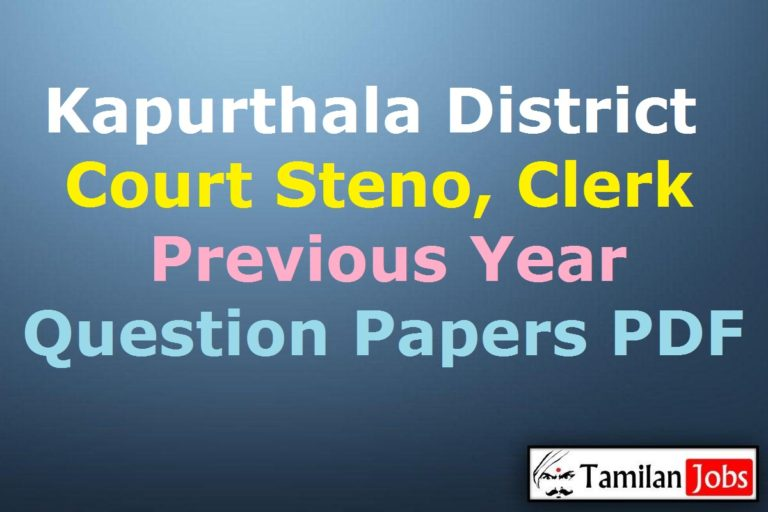 Kapurthala District Court Previous Question Papers PDF, Clerk, Stenographer, Lift Operator Old Papers