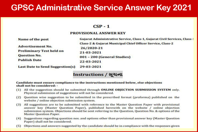 GPSC Administrative Service Answer Key 2021 PDF Announced @ gpsc.gujarat.gov.in
