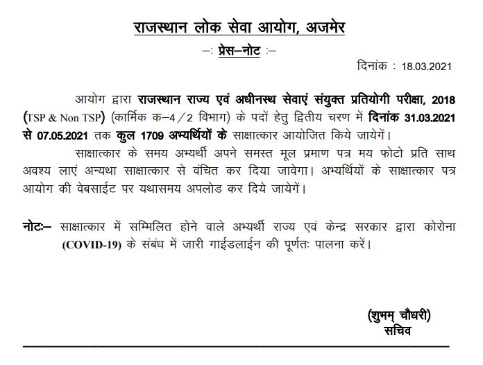 RPSC 2nd Phase Interview Schedule 2021 (Out), Rajasthan State/Subordinate Services Exam Interview Date