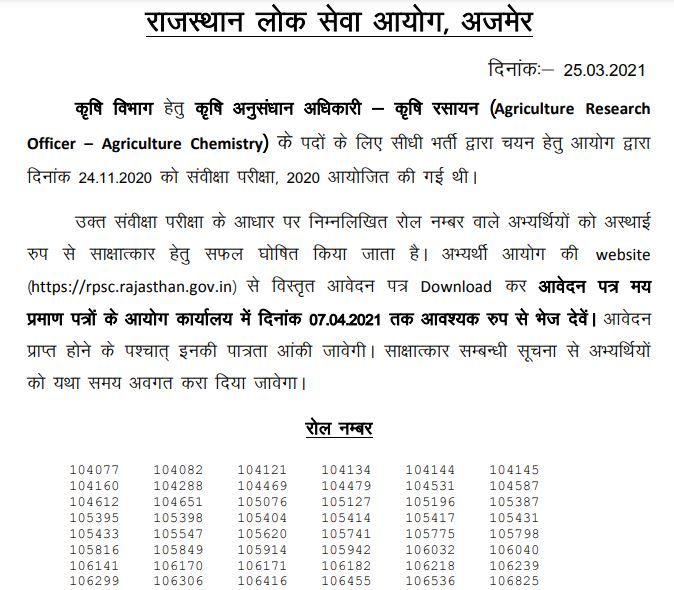 RPSC ARO Screening Result 2021 Out, Agriculture Research Officer, Physiotherapist Merit list