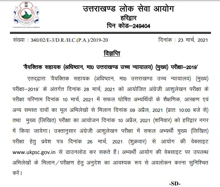 UKPSC PA Mains Exam Date 2021 (Out), Personal Assistant DV Schedule @ ukpsc.gov.in