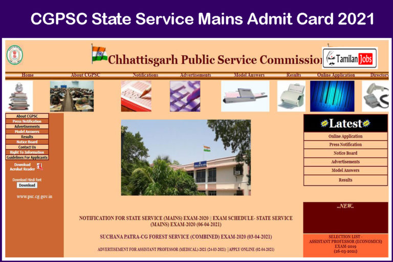 CGPSC State Service Mains Admit Card 2021 | Check Exam Date @ psc.cg.gov.in
