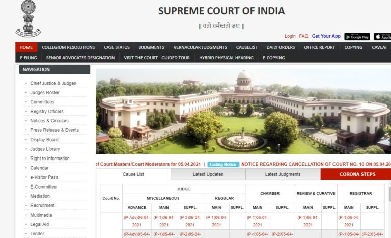 Supreme Court of India Law Clerk Answer Key 2021 | Check Details Here