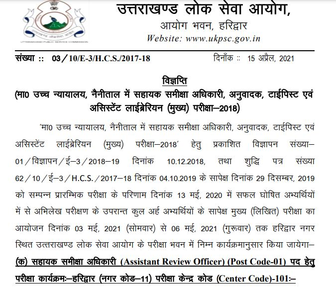 UKPSC Mains Exam Date 2021 (Out), ARO, Translator, Typist Exam Schedule @ ukpsc.gov.in